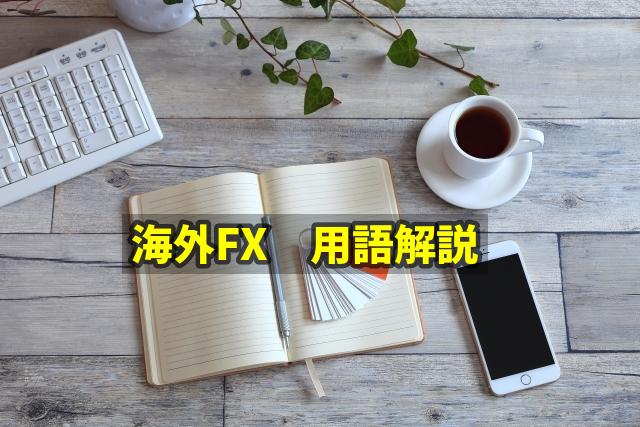 海外FX 用語解説
