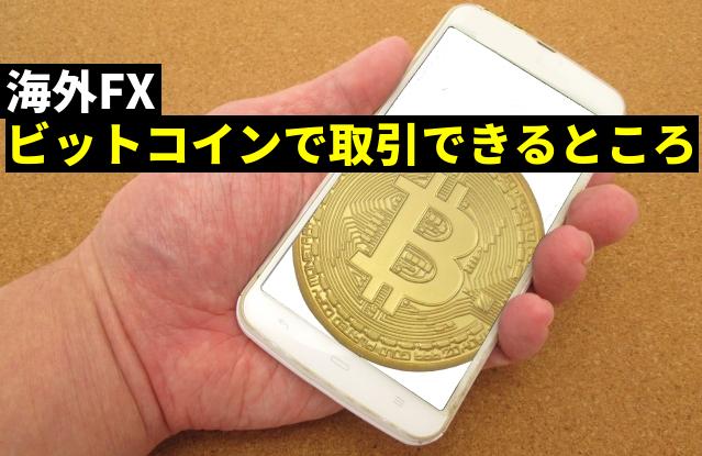 海外FX  ビットコインで取引(入金・出金も)できるところ
