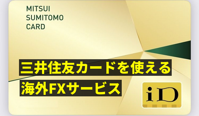 三井住友カードを使える海外FXサービスを紹介