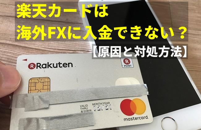 楽天カードは海外FXに入金できない?【原因と対処】