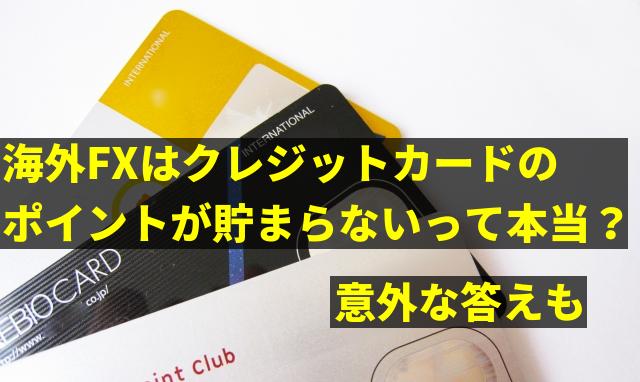 海外FXはクレジットカードのポイントが貯まらないって本当?意外な答