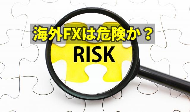 海外FXは危険なのか?詐欺や出金拒否に会わないコツを紹介