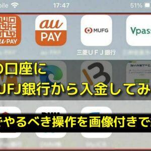 XMの口座に三菱UFJ銀行から入金してみたよ